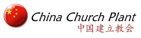 chinachurchplantlogo
